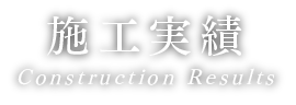 施工実績 Construction Example