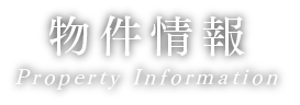 物件情報 Property Information